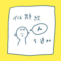 似顔絵 追加専用ページ(人)