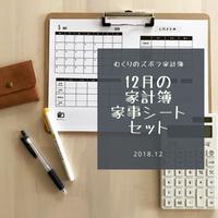 12月の家計簿・家事シート