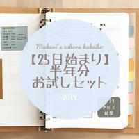 【25日始まり】半年分お試しセット2019