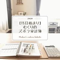 【15日始まり】2020むくりのズボラ家計簿
