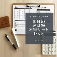 10月の家計簿・家事シートセット