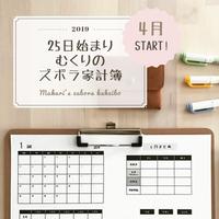 4月~【25日始まり】むくりのズボラ家計簿2019