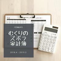 【1日始まり】むくりのズボラ家計簿2018.4-2019.3