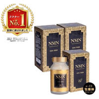 NMN DDS 9000 3個セット