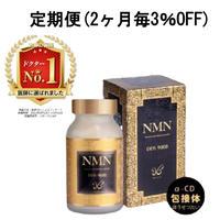 NMN DDS 9000  定期便 (2ヶ月毎3%OFF)