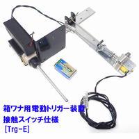 箱ワナ用電動トリガー装置 接触スイッチ仕様 Trg-E