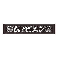 ■大原はじめ15thメモリアル マフラータオル