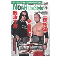 オフィシャルプログラム『NOAH the Style』Vol.23