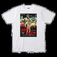 ムトウ対キタミヤTシャツ