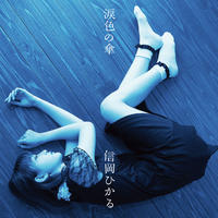 シングルCD「 涙色の傘 」