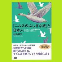 「ニルスのふしぎな旅」と日本人