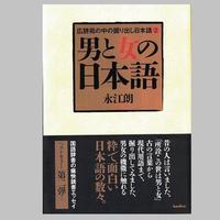 広辞苑の中の掘り出し日本語 男と女の日本語