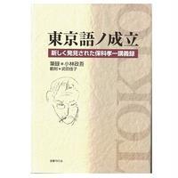 東京語ノ成立