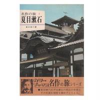名作の旅 夏目漱石