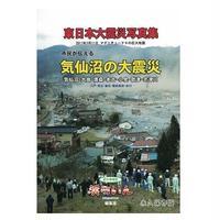 東日本大震災写真集「市民が伝える気仙沼の大震災」