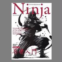 Ninja 英語訳付き忍者入門