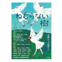 ねむらない樹 vol.1