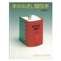 本のれきし5000年