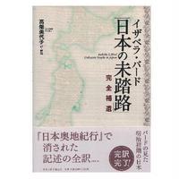 イザベラ・バード「日本の未踏路」完全補遺