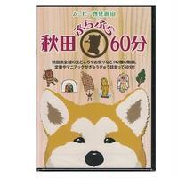 ムービー物見遊山 秋田ぶらぶら60分