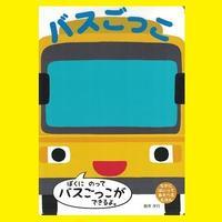 バスごっこ