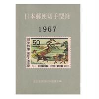日本郵便切手型録 1967