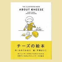 チーズの絵本