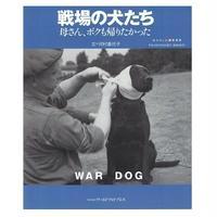 戦場の犬たち