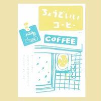 ちょうどいいコーヒー