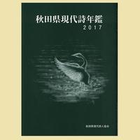 秋田県現代詩年鑑 2017