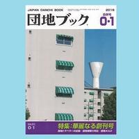 団地ブック Vol.0・1 合併号