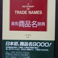 英和商品名辞典
