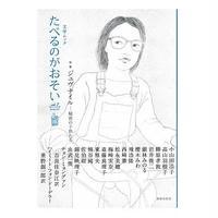 たべるのがおそい vol.7