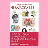 吉野朔実のシネマガイド シネコン111