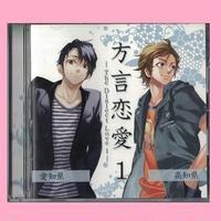 ドラマCD「方言恋愛1」