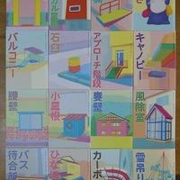 金沢民景(第一~十六号)