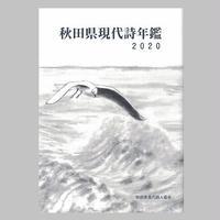 秋田県現代詩年鑑 2020