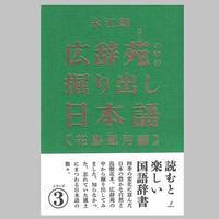 広辞苑の中の掘り出し日本語【花鳥風月編】