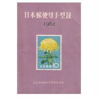 日本郵便切手型録 1962