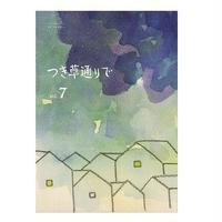 つき草通りで vol.7
