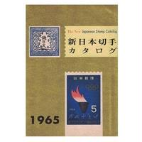 新日本切手カタログ 1965