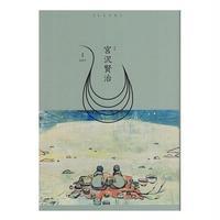 しししし  (2017/1)