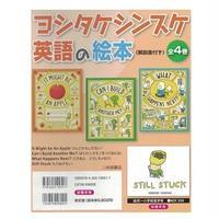 ヨシタケシンスケ英語の絵本