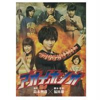 アオイホノオ DVD-BOX