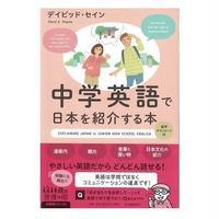 中学英語で日本を紹介する本