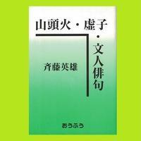 山頭火・虚子・文人俳句