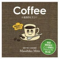 Coffee #名詞のヒミツ!
