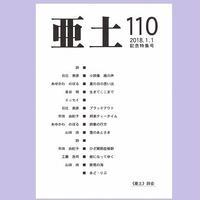 亜土 110