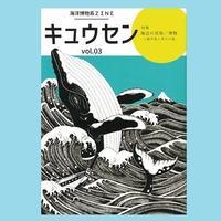 キュウセン vol.03
