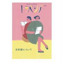トラベシア Vol.4「日本語について」